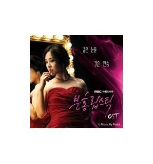 Pink Lipstick OST (MBC TV Drama) CD