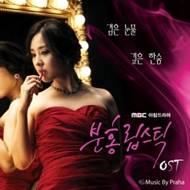 ピンクのリップスティック (Pink Lipstick) OST (MBC TV Drama) CD