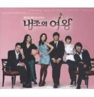 My Wife is a Superwoman OST (MBC TV Drama) CD