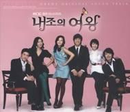 My Wife is a Superwoman OST (MBC TV Drama) CD