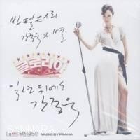 Gloria OST (MBC TV Drama) CD