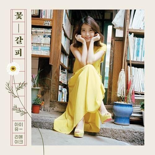 IU - Special Remake Mini Album Flower Mark