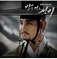 Scholar Who Walks in The Night Part 2 OST (MBC TV Drama) CD