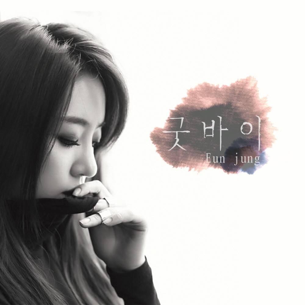 ウンジョン (Eunjung, T-ara) - Good Bye CD