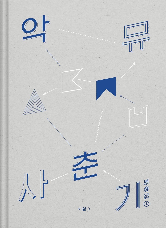 Akdong Musician - 思春記 上 CD