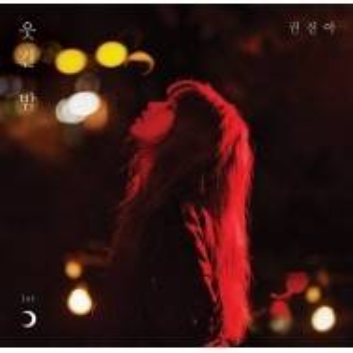 Kwon Jin Ah - 1st Album Funny Night