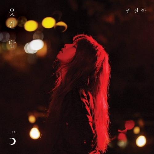 Kwon Jin Ah - 1st Album: Funny Night CD