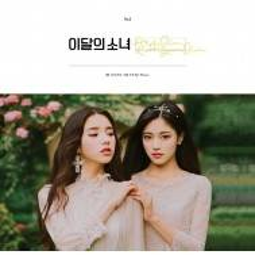 HeeJin & HyunJin - Single Album (Reissue)