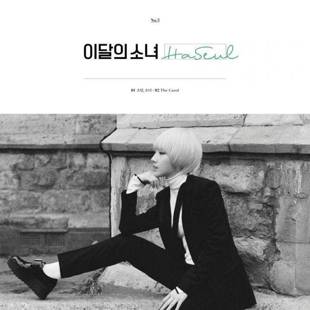 LOONA & Haseul (loona) - Single Album (Corner Damaged, Reissue)
