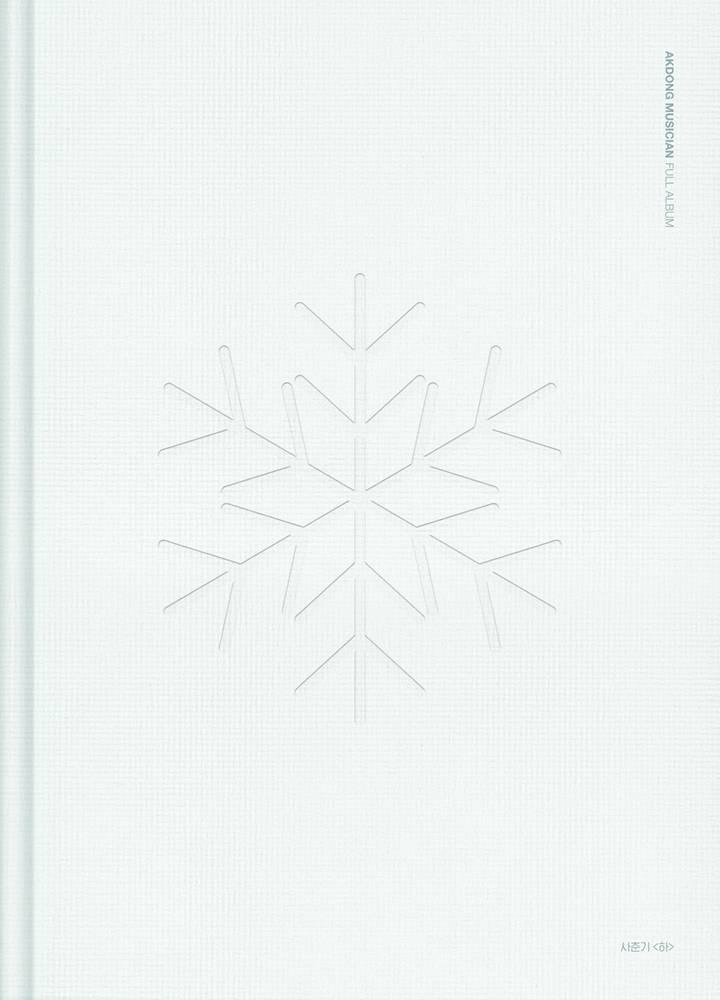Akdong Musician - 思春記 下 CD