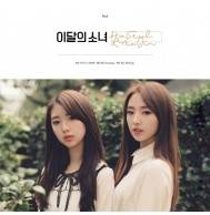 HaSeul & YeoJin - Single Album CD