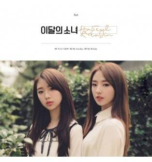HaSeul & YeoJin - Single Album CD (Reissue)
