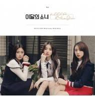 Loona & YeoJin - Single Album CD (Reissue)