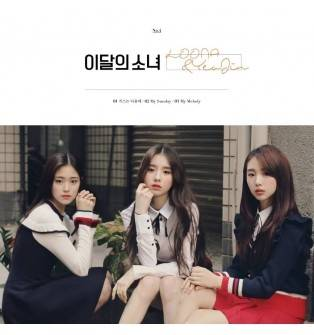 Loona & YeoJin - Single Album CD