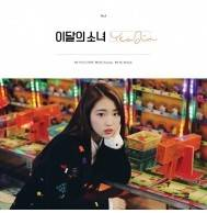 YeoJin - Single Album CD (Reissue)