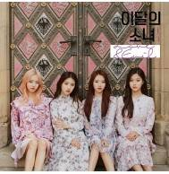This Month's Girl 1/3 - 1st Mini Album Repackage: Love & Evil A CD (Limited Edition)