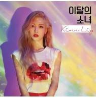 Kim Lip - Single Album (Ver. A,, Corner Damaged) (Reissue)
