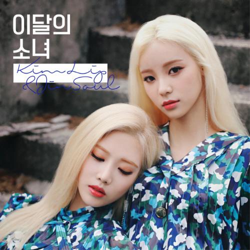 Kim Lip & Jinsoul - Single Album CD (Reissue)
