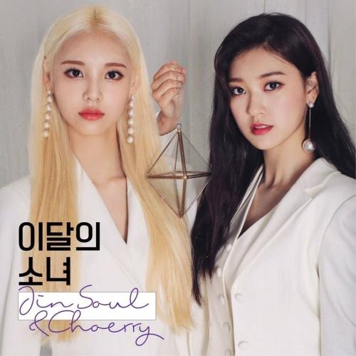 Jinsoul & Choerry - Single Album CD (Reissue)