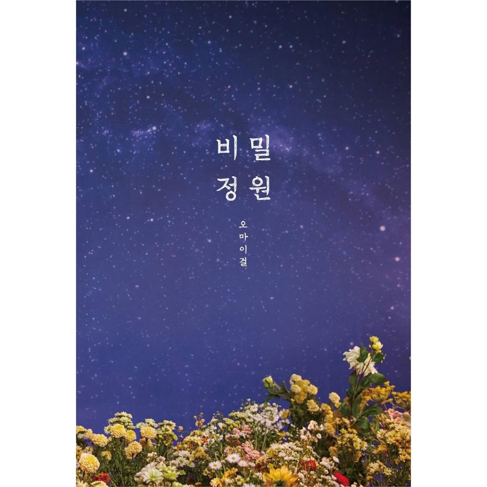 Oh My Girl - 5th Mini Album Secret Garden