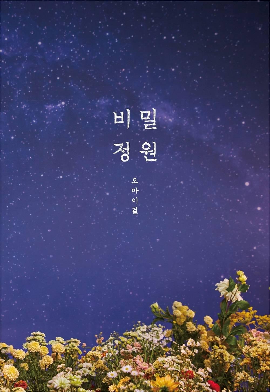 Oh My Girl - 5th Mini Album: Secret Garden CD
