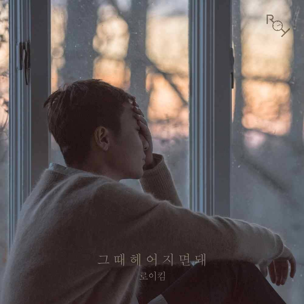 Roy Kim - 2018 Single Album CD