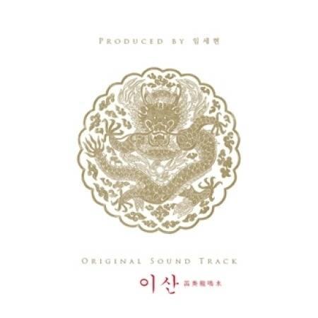 Lee San OST CD (MBC TV Drama)