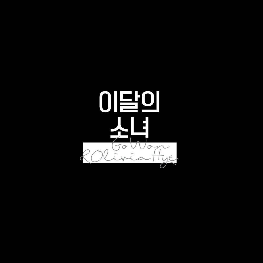 Go Won & Olivia Hye - Go Won & Olivia Hye CD