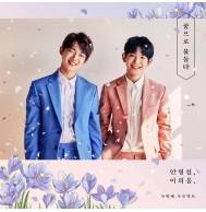 Hyeongseop & Euiwoong - 1st Mini Album Colored by Dream