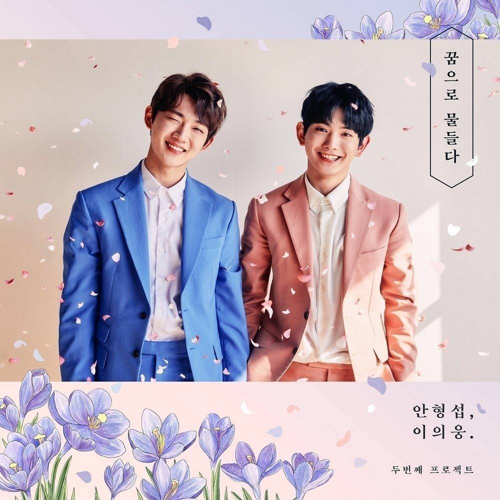 Hyeongseop & Euiwoong - 1st Mini Album: Colored by Dream CD