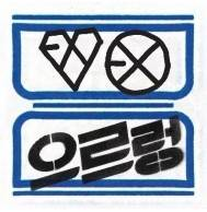 EXO - 1st Album Xoxo Repackage Growl (Kiss Ver.)