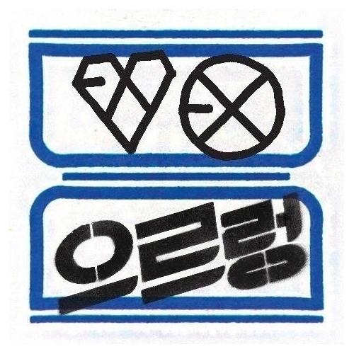 EXO - 1st Album Xoxo Repackage Growl (Kiss Ver.)