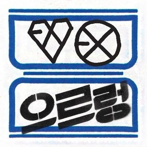 EXO - 1st Album Xoxo Repackage: Growl (Kiss Version) CD