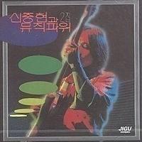 Shin Joong Hyun & Music Power - 2nd Album CD