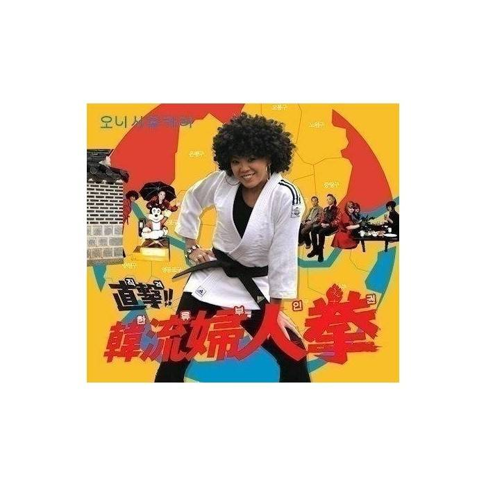 Onishi Yukari - Jikkyuk Hanryubuinkwon (Digipak) CD