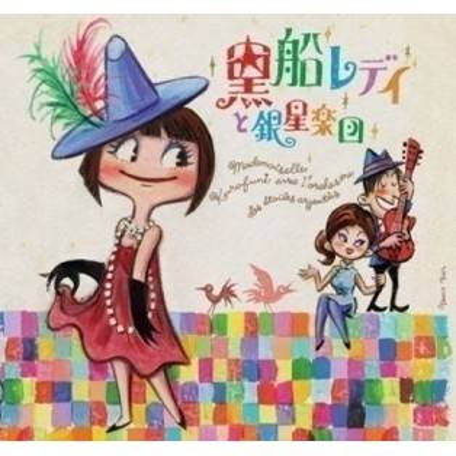Kurofune Lady & Ginsei Gakudan - Kurofune Lady & Ginsei Gakudan (Digipak) CD