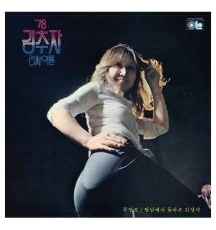 Kim Choo Ja - '78 Recital Mini LP CD