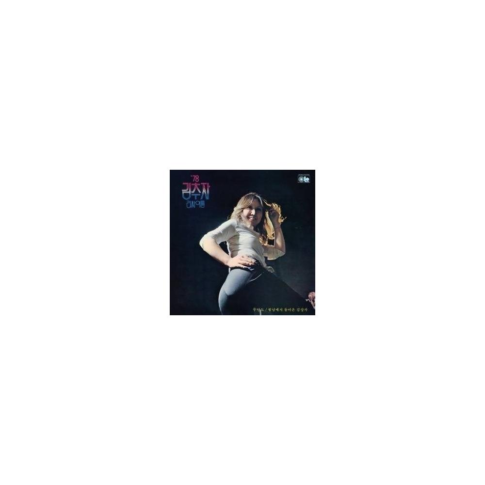 Kim Choo Ja - '78 Recital Mini LP CD