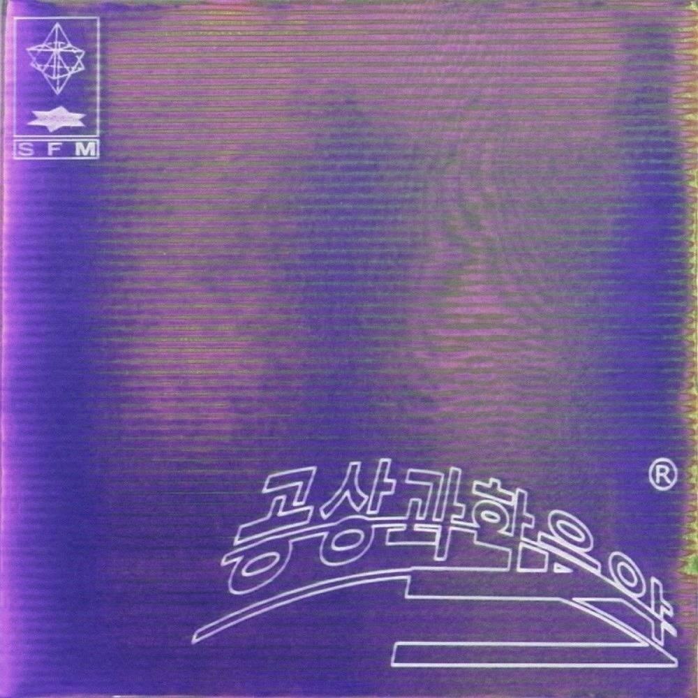 Giriboy - 5th Album