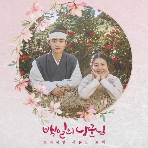 100 Days My Prince OST (tvN TV Drama)