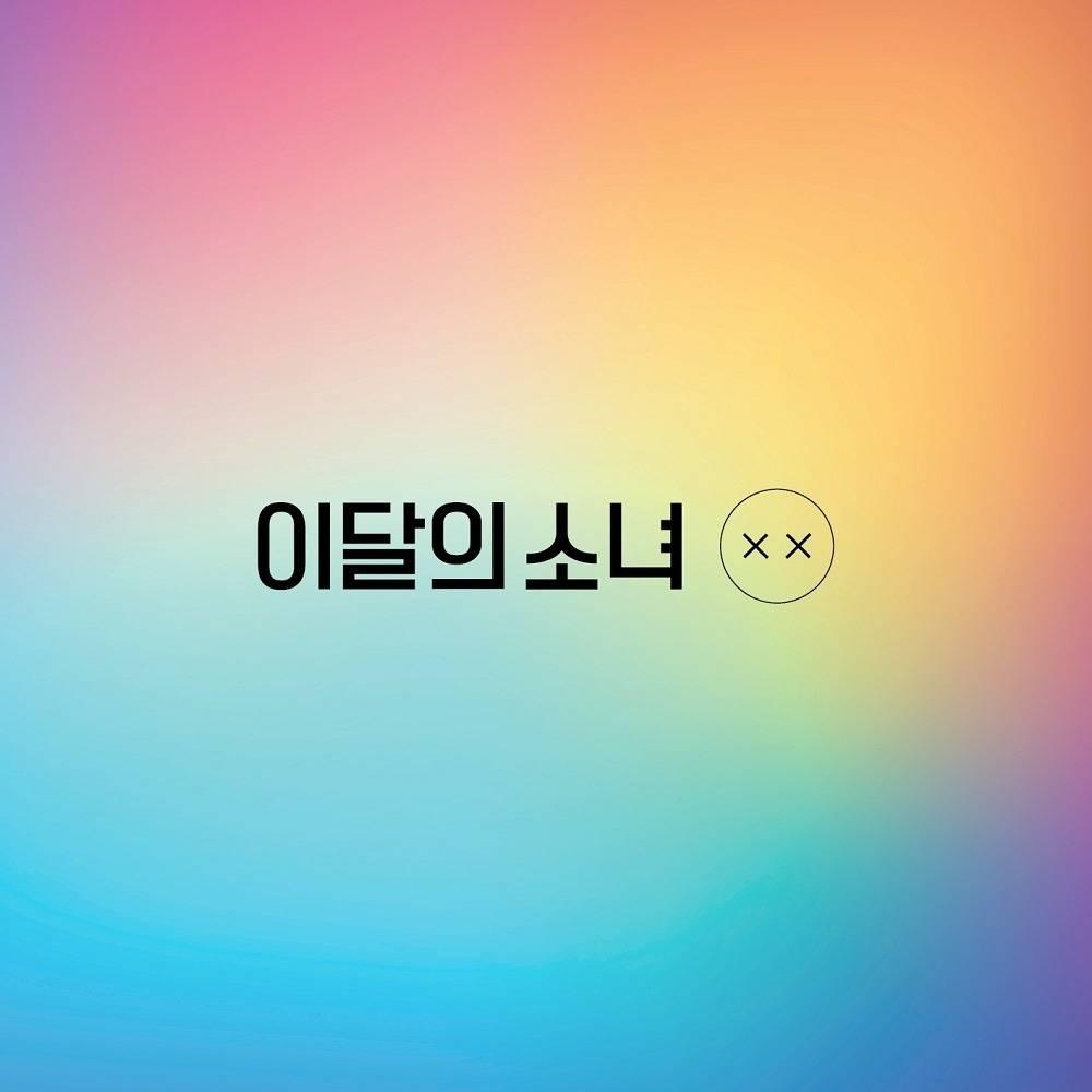 LOONA - Mini Album Repackage XX (Corner Damaged,, Maximum 2 Copies per Person,, Ltd A)