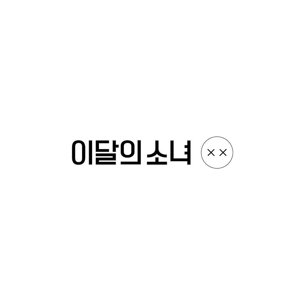 LOONA - Mini Album Repackage XX (Normal B Ver.)