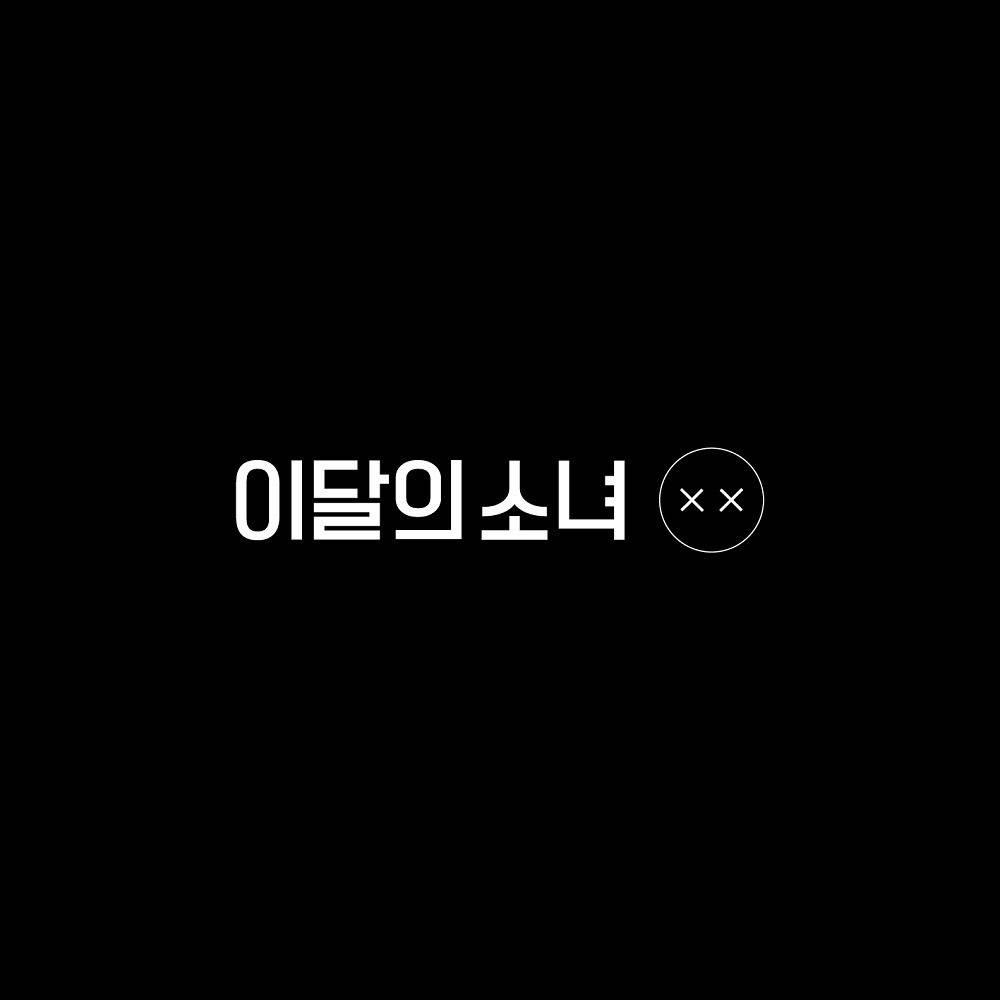 LOONA - Mini Album Repackage XX (Limited B Ver.)