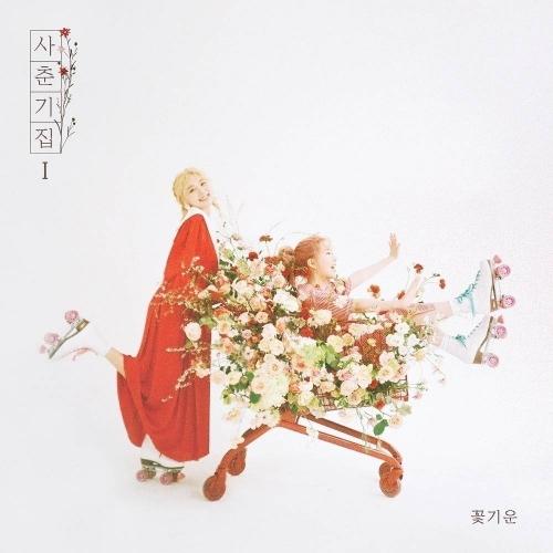 Bolbbalgan4 - Youth Diary 1: Flower Energy CD