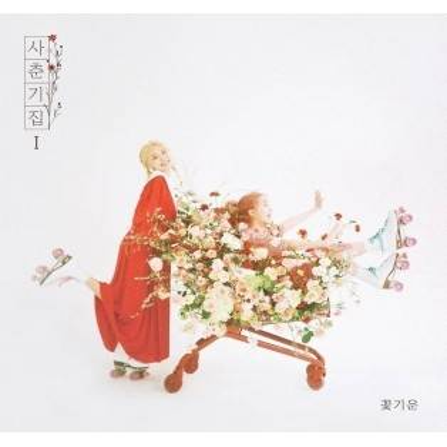 Bolbbalgan4 - Youth Diary 1 Flower Energy