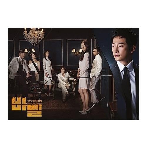 Babel OST CD (TV CHOSUN Drama)