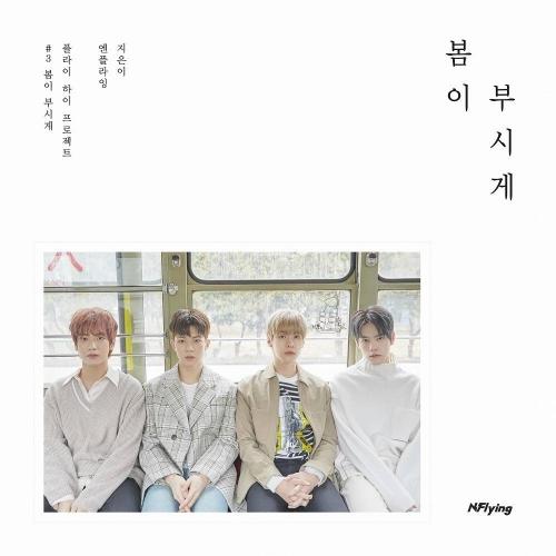 N.Flying - 5th Mini Album: Spring Memorize CD