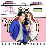 Her Private Life OST CD (tvN TV Drama)