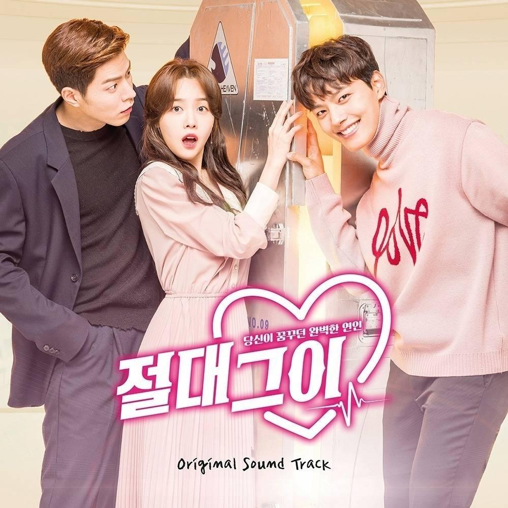 My Absolute Boyfriend OST CD (SBS TV Drama)