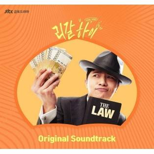 Legal High OST CD (Jtbc TV Drama)